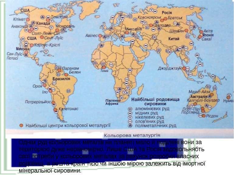Однак руд кольорових металів на планеті мало й поділені вони за територією ду...