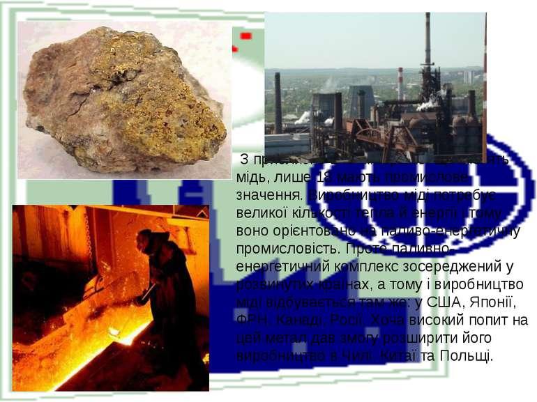З приблизно 240 мінералів, що містять мідь, лише 18 мають промислове значення...