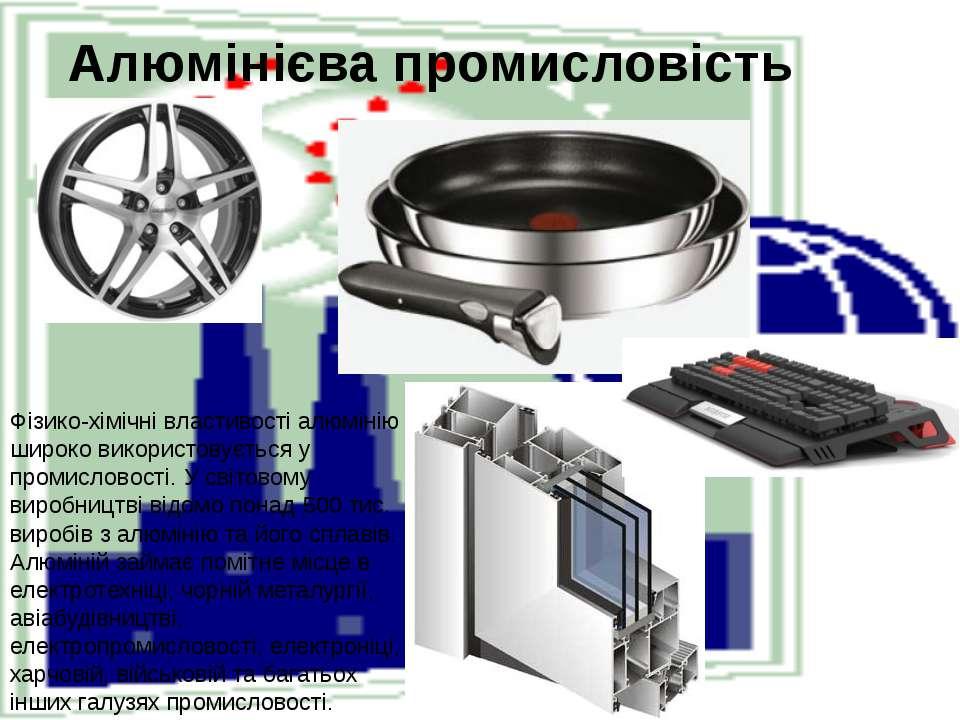 Алюмінієва промисловість Фізико-хімічні властивості алюмінію широко використо...