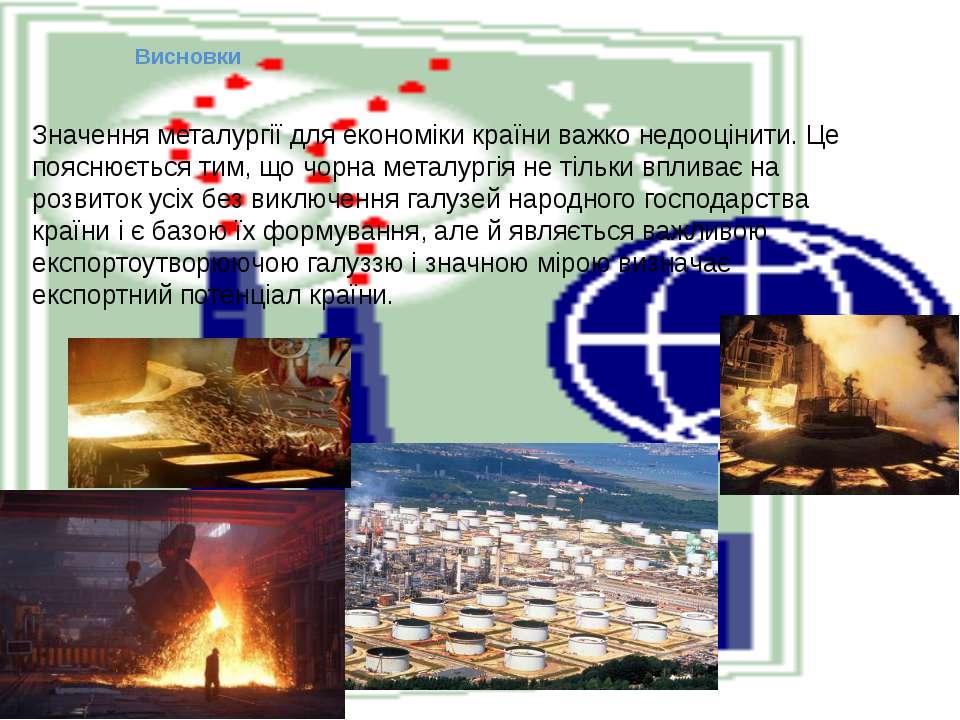 Висновки  Значення металургії для економіки країни важко недооцінити. Це поя...