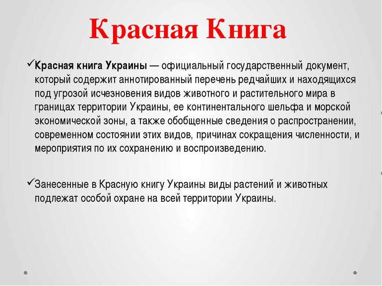 Красная Книга Красная книга Украины — официальный государственный документ, к...