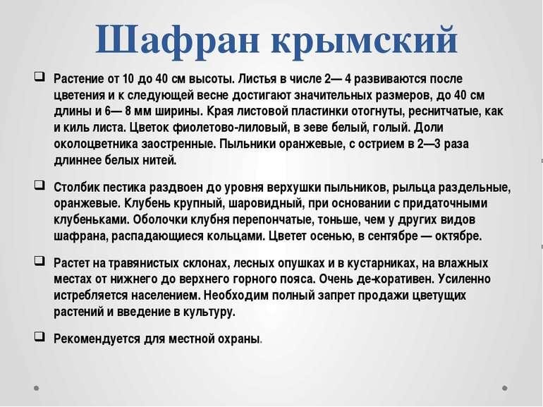 Шафран крымский Растение от 10 до 40 см высоты. Листья в числе 2— 4 развивают...
