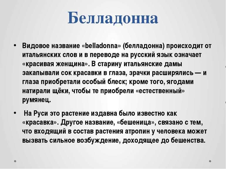 Белладонна Видовое название «belladonna» (белладонна) происходит от итальянск...