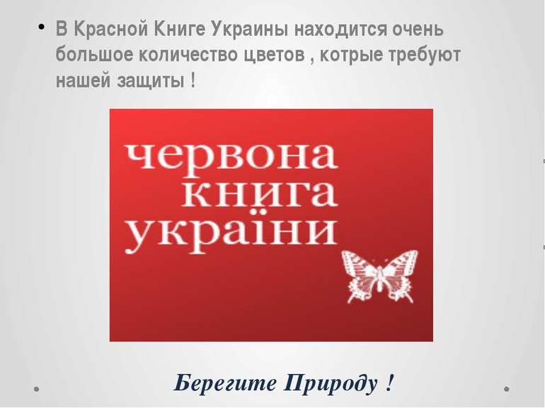 В Красной Книге Украины находится очень большое количество цветов , котрые тр...