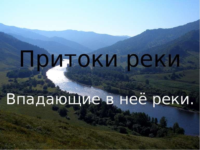 Притоки реки Впадающие в неё реки.
