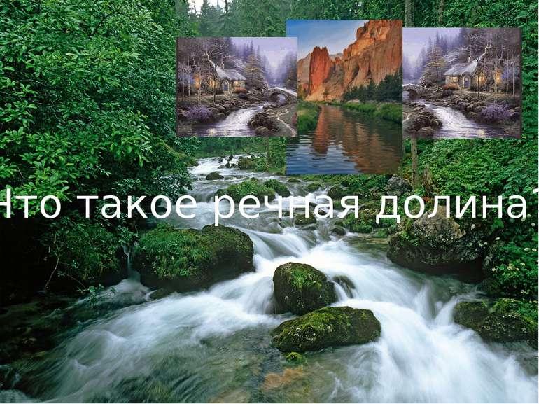 Что такое речная долина?