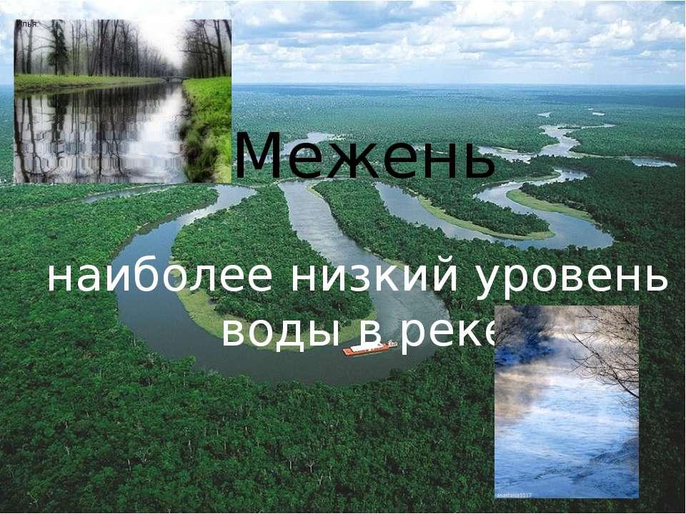 Межень наиболее низкий уровень воды в реке