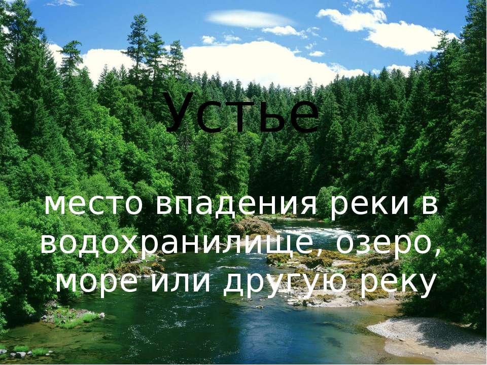 Устье место впадения реки в водохранилище, озеро, море или другую реку