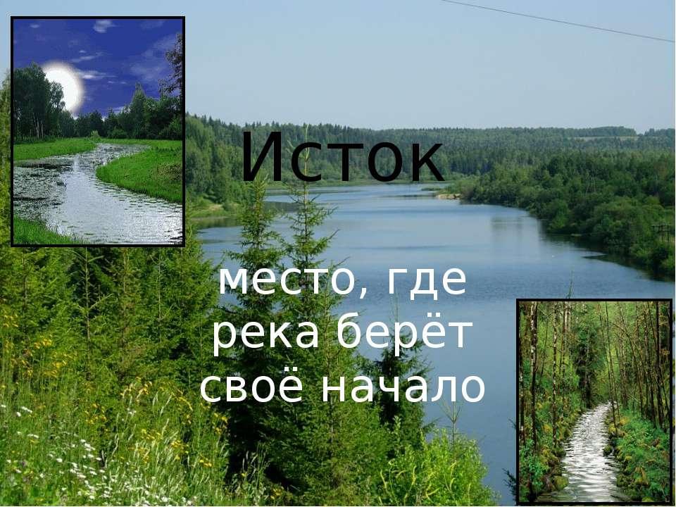 Где находится исток река белая