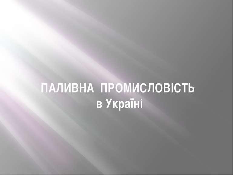 ПАЛИВНА ПРОМИСЛОВІСТЬ в Україні