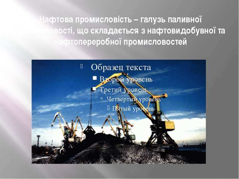 Нафтова промисловість – галузь паливної промисловості, що складається з нафто...