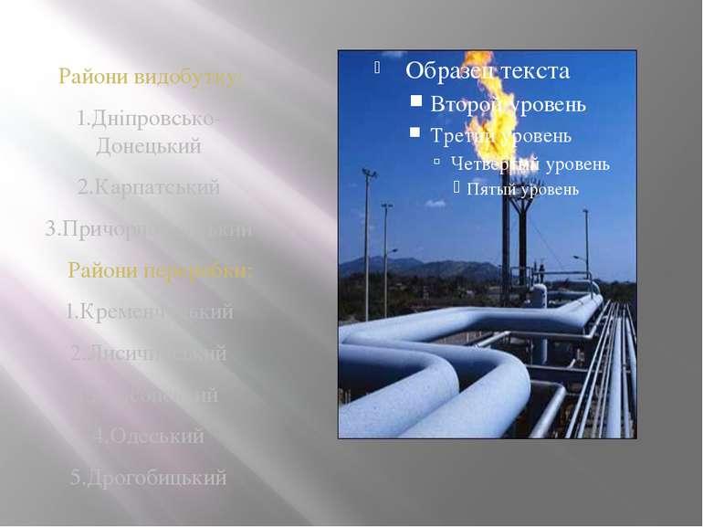 Райони видобутку: 1.Дніпровсько-Донецький 2.Карпатський 3.Причорноморський Ра...