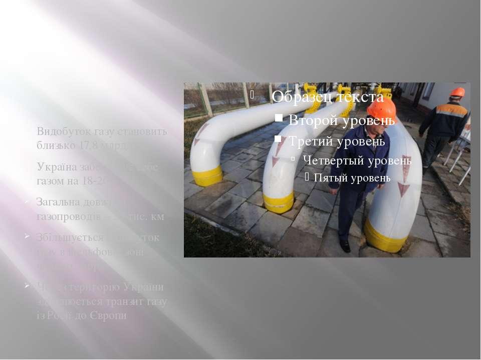 Видобуток газу становить близько 17,8 млрд. м3 Україна забезпечує себе газом ...