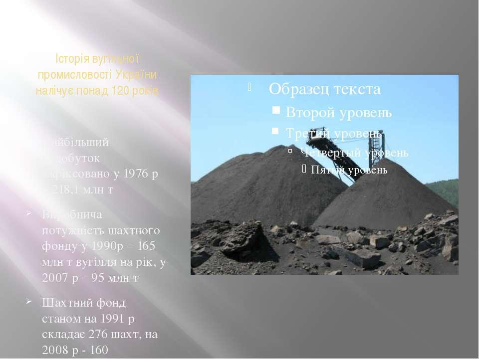 Історія вугільної промисловості України налічує понад 120 років Найбільший ви...
