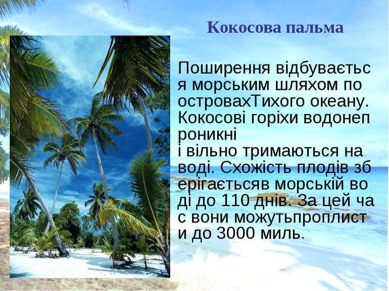 Кокосова пальма ПоширеннявідбуваєтьсяморськимшляхомпоостровахТихогоокеа...