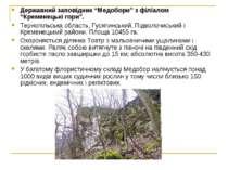 """Державний заповідник """"Медобори"""" з філіалом """"Кременецькі гори"""". Тернопільська ..."""