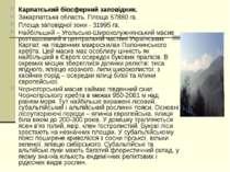 Карпатський біосферний заповідник. Закарпатська область. Площа 57880 га. Площ...