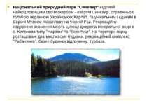 """Національний природний парк """"Синевир"""" відомий найкоштовнішим своїм скарбом - ..."""