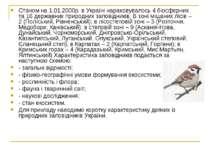 Станом на 1.01.2000р. в Україні нараховувалось 4 біосферних та 16 державних п...