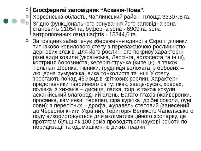 """Біосферний заповідник """"Асканія-Нова"""". Херсонська область, Чаплинський район. ..."""