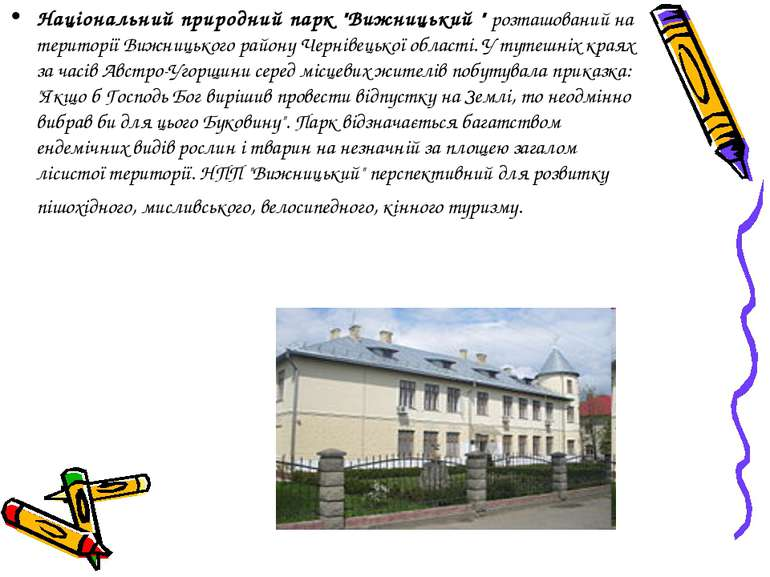"""Національний природний парк """"Вижницький """" розташований на території Вижницько..."""