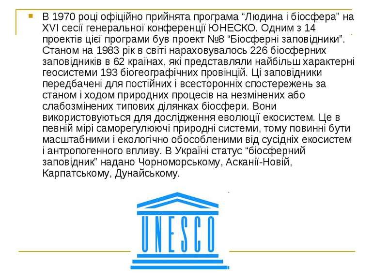 """В 1970 році офіційно прийнята програма """"Людина і біосфера"""" на ХVІ сесії генер..."""