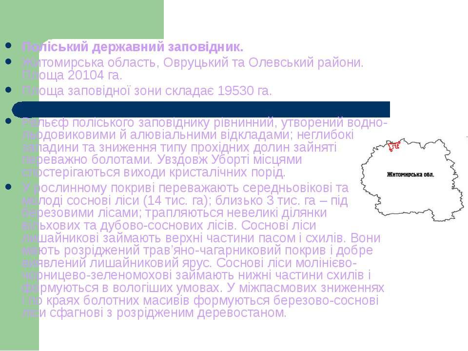 Поліський державний заповідник. Житомирська область, Овруцький та Олевський р...
