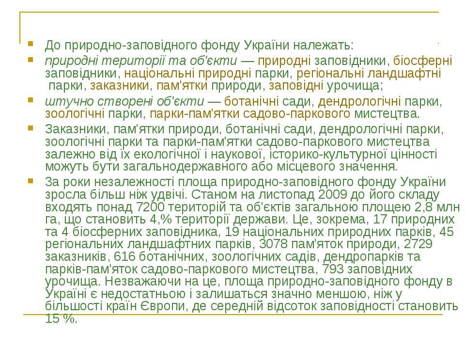 До природно-заповідного фонду України належать: природні території та об'єкти...