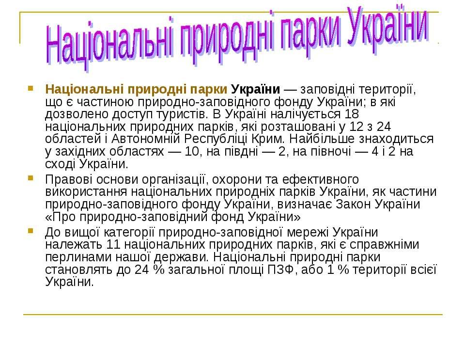 Національні природні парки України— заповідні території, що є частиною приро...