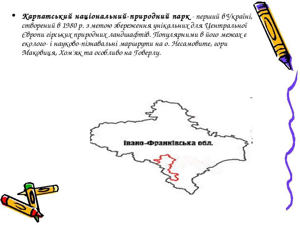 Карпатський національний-природний парк - перший в Україні, створений в 1980 ...