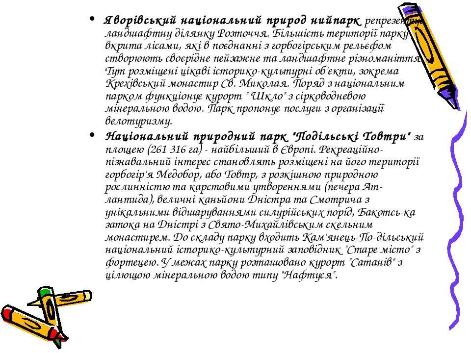Яворівський національний природ нийпарк репрезентує ландшафтну ділянку Розточ...