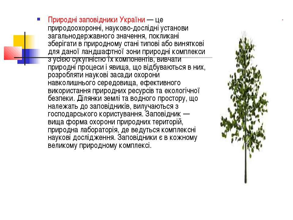 Природні заповідники України— це природоохоронні, науково-дослідні установи ...