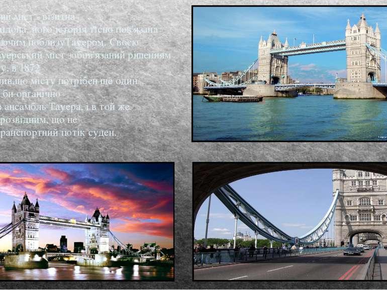 Тауерський міст-візитна карткаЛондона,йогоісторія тісно пов'язана зпе...