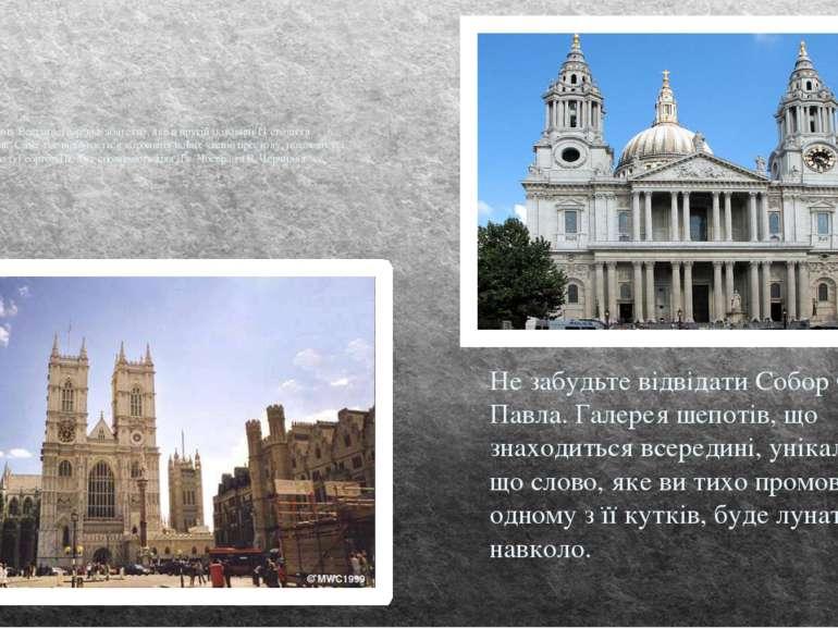 У Лондоні на вас ще чекають Вестмінстесрське абатство, яке в другій половині ...