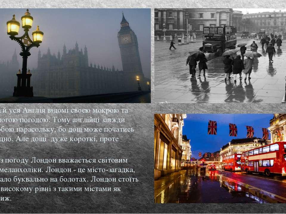 Лондон, та й уся Англія відомі своєю мокрою та завжди вологою погодою. Тому а...