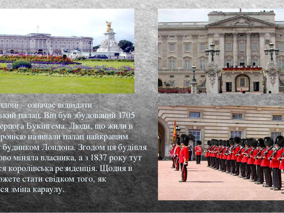 Бути в Лондоні – означає відвідати Букінгемський палац. Він був збудований 17...