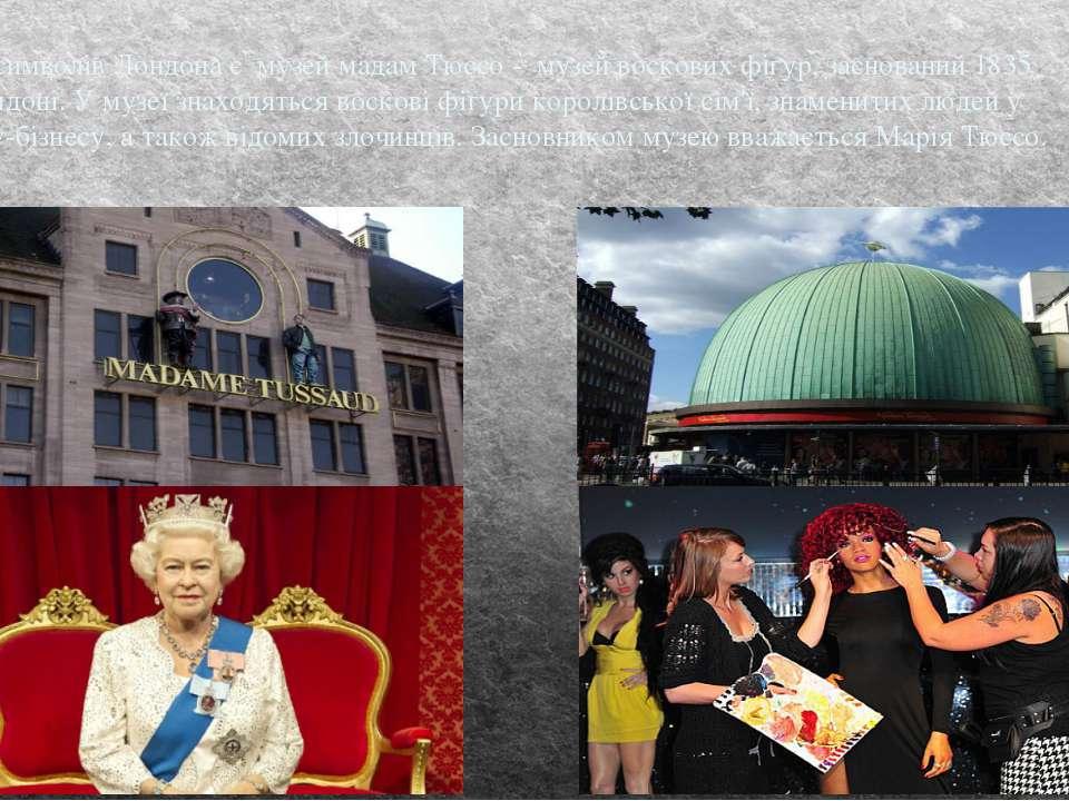 Одним із символів Лондона є музей мадам Тюссо - музей воскових фігур, заснова...