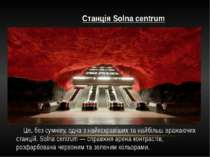 Станція Solna centrum Це, без сумніву, одна з найяскравіших та найбільш вража...