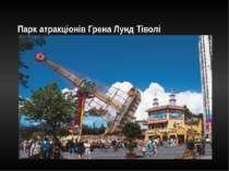Парк атракціонів Грена Лунд Тіволі