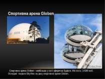 Спортивна арена Globen Спортивна арена Globen - найбільша у світі сферична бу...