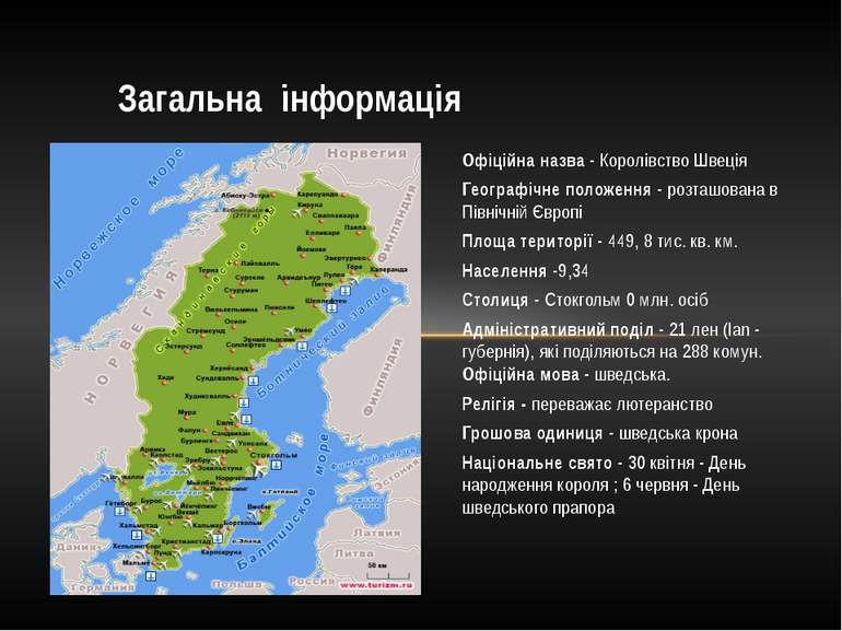 Офіційна назва - Королівство Швеція Географічне положення - розташована в Пів...