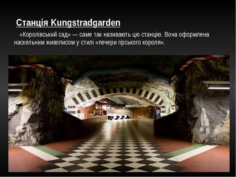 Станція Kungstradgarden «Королівський сад» — саме так називають цю станцію. В...