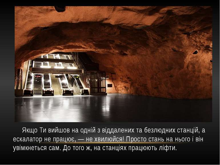 Якщо Ти вийшов на одній з віддалених та безлюдних станцій, а ескалатор не пра...