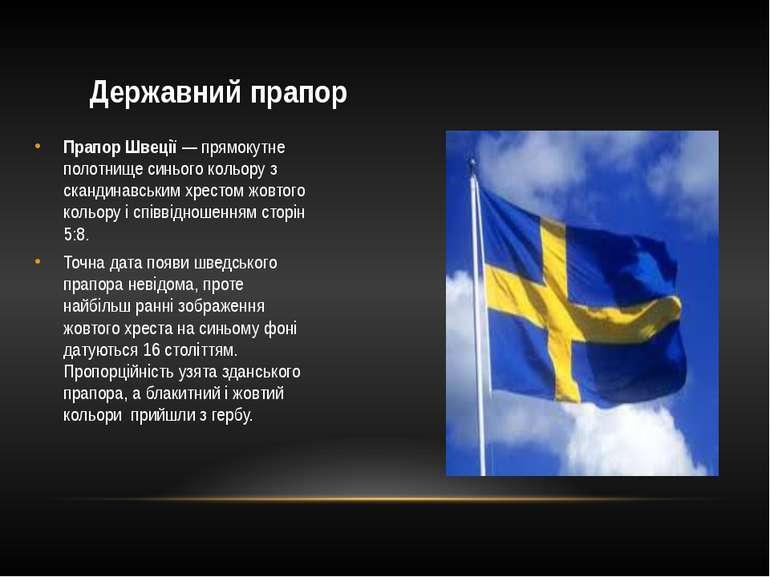 Державний прапор Прапор Швеції— прямокутне полотнище синього кольору з сканд...