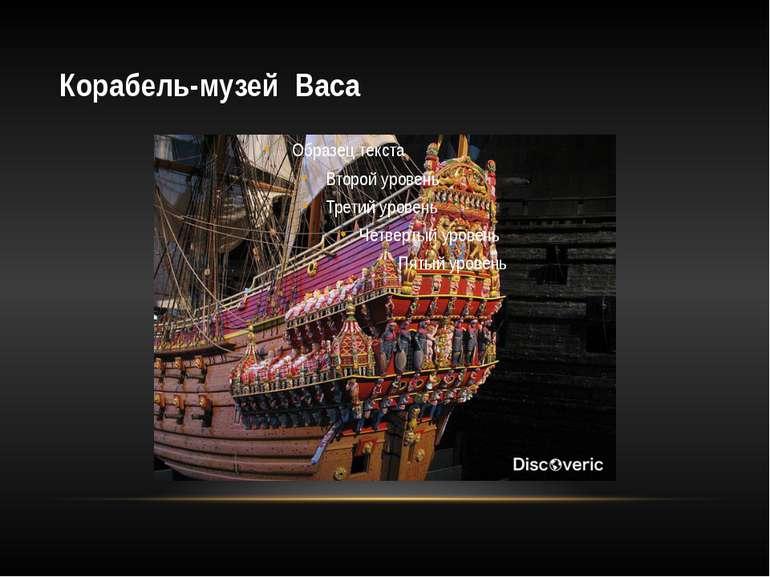 Корабель-музей Васа