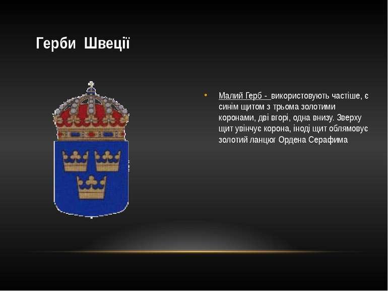 Герби Швеції Малий Герб - використовують частіше, є синім щитом з трьома золо...