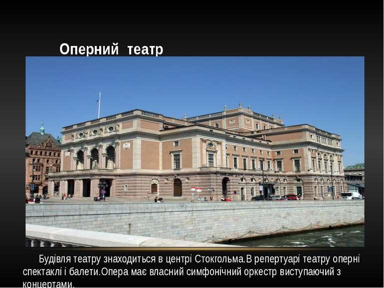 Оперний театр Будівля театру знаходиться в центрі Стокгольма.В репертуарі теа...