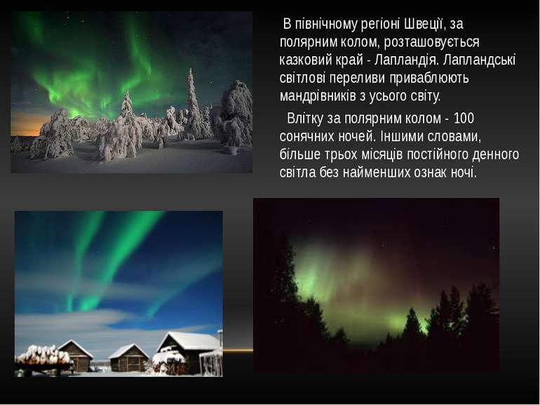 В північному регіоні Швеції, за полярним колом, розташовується казковий край ...