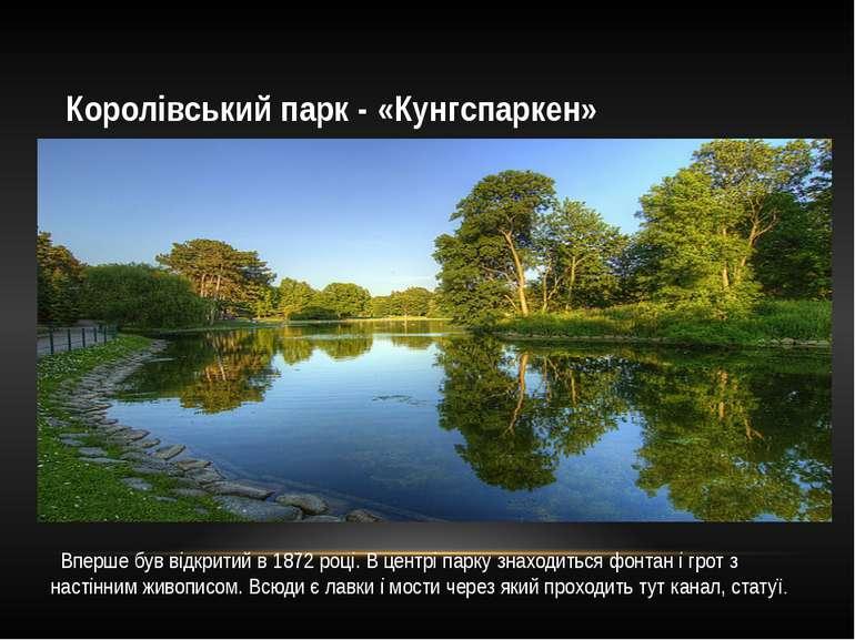 Королівський парк - «Кунгспаркен» Вперше був відкритий в 1872 році. В центрі ...