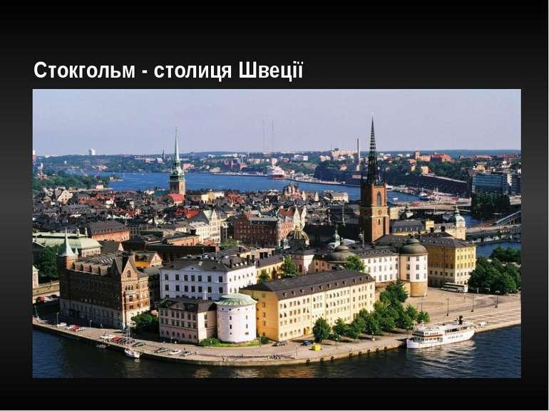 Стокгольм - столиця Швеції